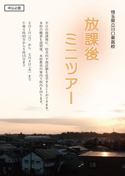 埼玉 高校 ナビゲーション 国 の 彩 公立 学校説明会・部活動体験